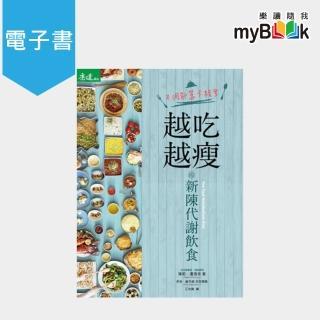 【myBook】不用計算卡路里,越吃越瘦的新陳代謝飲食(電子書)