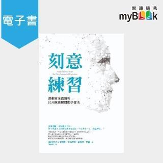 【myBook】刻意練習:原創者全面解析,比天賦更關鍵的學習法(電子書)