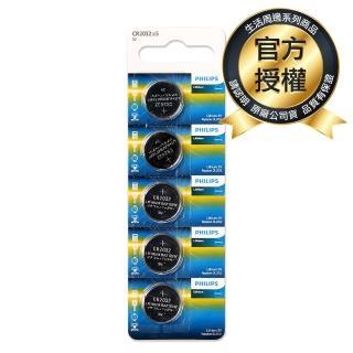 【Philips 飛利浦】鈕扣型鋰電池CR2032(5入)