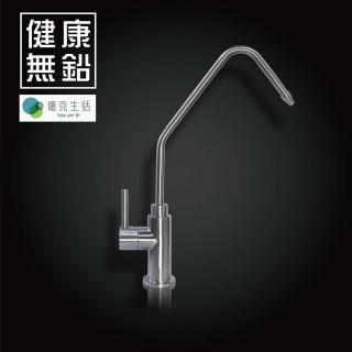 【德克生活】304全不鏽鋼淨水器專用水龍頭(SGS認證無鉛)