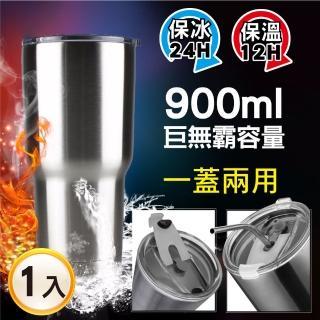 【SINEW】巨無霸304冰霸酷冰杯/保溫杯(304不鏽鋼/900ml超大容量)