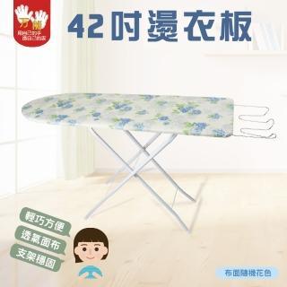 【雙手萬能】42吋直立式燙衣板(布面隨機花色)