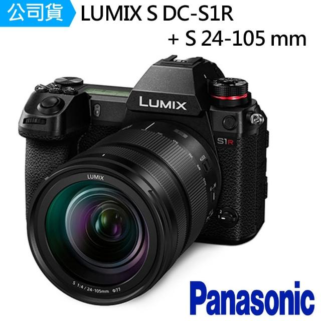 【Panasonic 國際牌】LUMIX S1R + S 24-105mm(公司貨)