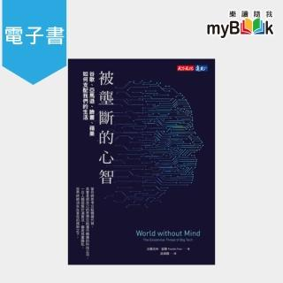 【myBook】被壟斷的心智:谷歌、亞馬遜、臉書、蘋果如何支配我們的生活(電子書)