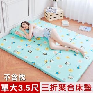【奶油獅】同樂會-胖胖族必備高支撐臻愛三折記憶聚合床墊+100%純棉布套(單人加大3.5尺-湖水藍)