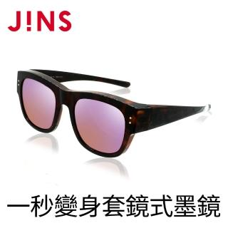 【JINS】JINS 套鏡式墨鏡-木紋棕(AMRF17A804)