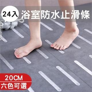 【媽媽咪呀】浴室防水止滑條/浴室止滑墊_標準20cm(24入)