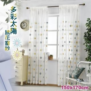 【巴芙洛】多彩太陽銹花窗紗150CM*170CM一片(窗簾/刺銹窗紗/穿桿式窗紗)