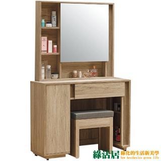 【綠活居】伊琳   時尚3尺開合式鏡面化妝台/鏡台組合(含化妝椅)