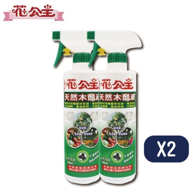 【花公主】天然木酢液