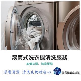 【淨芙達居家服務】專業滾筒式洗衣機清洗服務卷﹝含環保衛生消毒+1個月保固﹞
