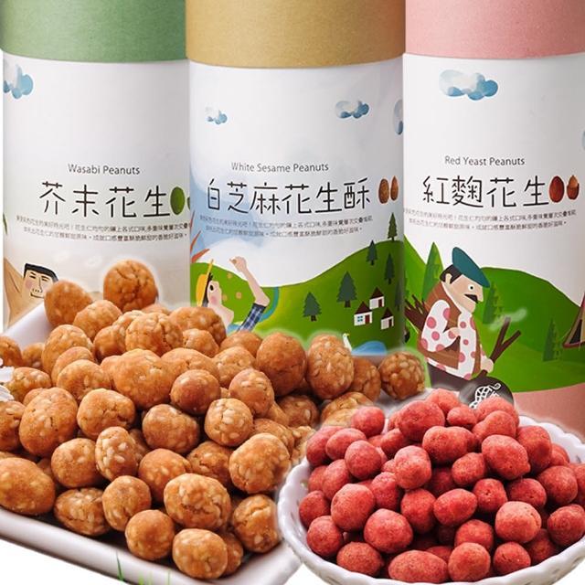 【余順豐】裹粉花生三件組(紅麴、白芝麻、芥末)