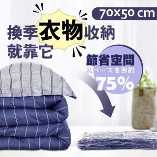 【G+ 居家】真空衣物收納袋(4入組70x50)