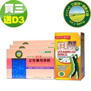 【IVITAL 艾維特】檸檬酸鈣+大豆萃異黃酮素 液鈣軟膠囊(90粒×3盒送TG魚油組)