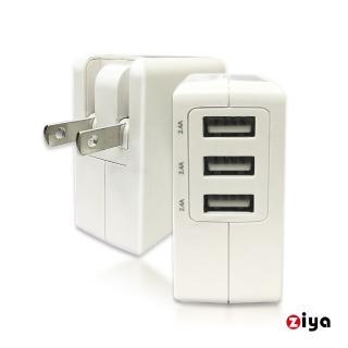 【ZIYA】Apple iPhone iPad 3 孔 2.4A 輸出USB 充電器/變壓器(制霸款)