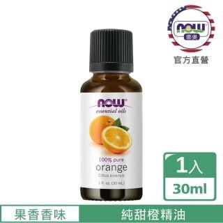 【NOW娜奧】純甜橙精油 30ml -7570