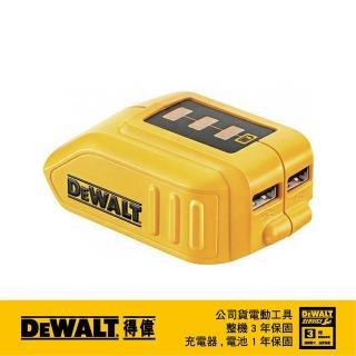 【DEWALT 得偉】行動電源轉換器  不含電池 DCB090N(DCB090N)