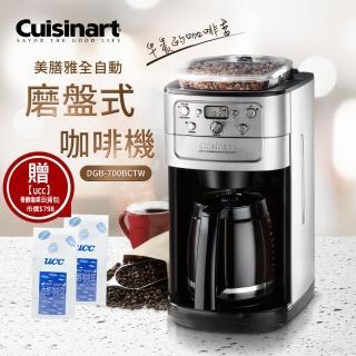 【美國Cuisinart美膳雅】全自動專業磨盤式咖啡機(DGB-700BCTW)+【UCC】香醇咖啡豆X2