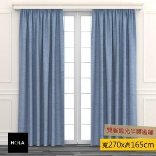【HOLA】素色仿麻雙層遮光半腰窗簾270x165藍色