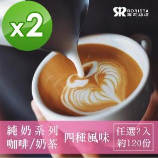 【RORISTA-買1送1】純奶即溶咖啡/奶茶任選2罐組-微糖/無糖(600g/罐)