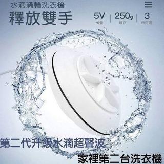 2代水滴超聲波 渦輪洗衣機 攜帶式旅行洗衣器(USB洗衣機 1入)