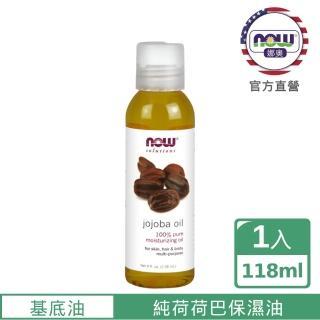 【NOW娜奧】純荷荷巴保濕油 118ml -7717