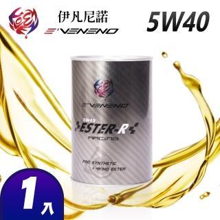 【E`VENENO伊凡尼諾】5W-40 SN 100%全酯類保養機油(1L)