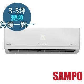 【SAMPO 聲寶】3-5坪變頻一級旗艦冷暖一對一分離式冷氣(AU-PC22DC1/AM-PC22DC1)