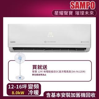【SAMPO 聲寶】12-16坪旗艦變頻一級冷暖一對一分離式冷氣(AU-PC80DC1/AM-PC80DC1)