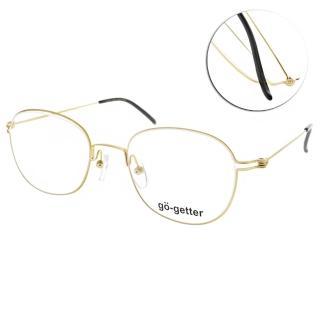 【Go-Getter】輕盈金屬框(霧金#GO2051 MGD)