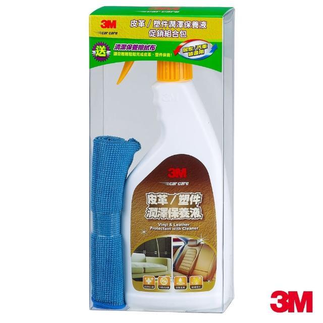 【3M】皮革塑件潤澤保養液促銷組合包/