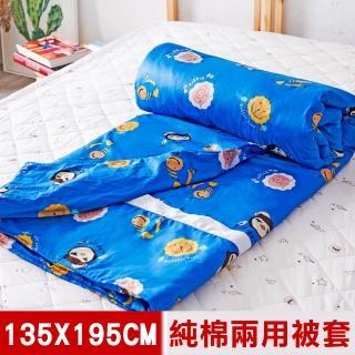 【奶油獅】同樂會系列-台灣製造-100%精梳純棉兩用被套(宇宙藍-單人)