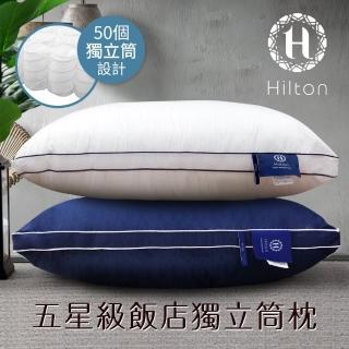 【Hilton 希爾頓】五星級純棉滾邊立體銀離子抑菌獨立筒枕/兩色任選/買一送一(枕頭/透氣枕)