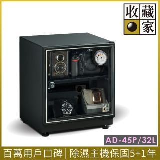 【收藏家】32公升暢銷經典型電子防潮箱(AD-45P)