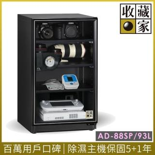 【收藏家】93公升暢銷經典型電子防潮箱(AD-88SP)