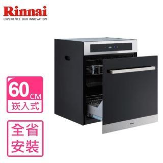 【林內】全省安裝 烘碗機 落地式臭氧60公分(RKD-6030S)