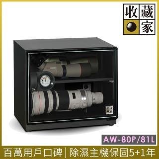 【收藏家】收藏家暢銷經典型81公升電子防潮箱(AW-80P)