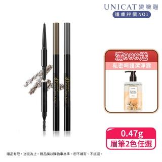 【UNICAT 變臉貓】賠售特殺 超完美塑型3效眉筆-棕色(棕色/灰色 任選)
