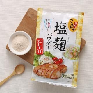 【鹽麴達人】KOHSHEI FOODS鹽麴粉(含米麴、湯頭)