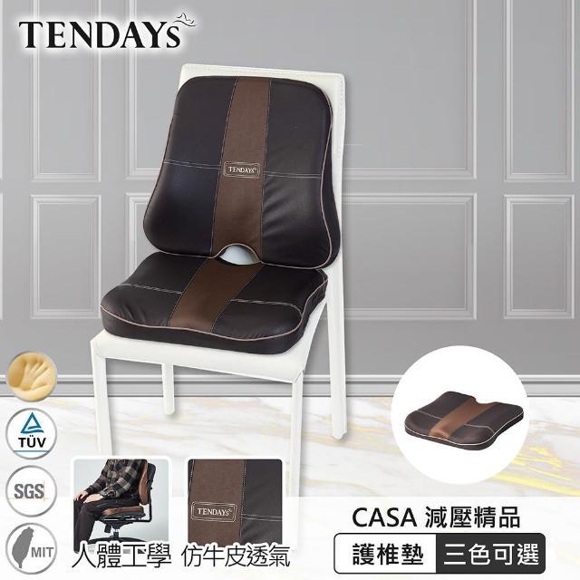 【TENDAYS】CASA立體辦公室護椎墊(辦公室適用