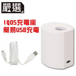 【嚴選】支援IQOS 電子菸專用USB充電座(白)