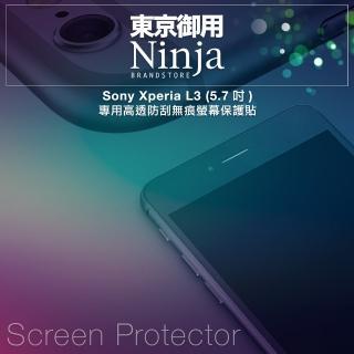 【Ninja 東京御用】Sony Xperia L3(5.7吋)專用高透防刮無痕螢幕保護貼