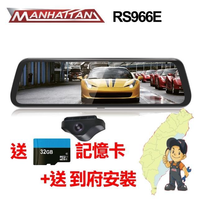 【Manhattan】曼哈頓 RS966E 前後雙錄 行車紀錄 電子後視鏡(到府安裝)