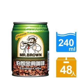 【伯朗】金典咖啡240ml-24罐/箱x2箱(共48入)