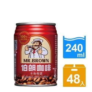 【伯朗】卡布奇諾咖啡240ml-24罐X2箱(共48入)