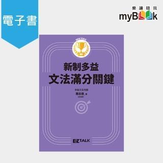 【myBook】New TOEIC新制多益文法滿分關鍵(電子書)