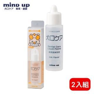 【日本Mind Up】犬用液狀牙膏 30ml(2入組)(B01-006)