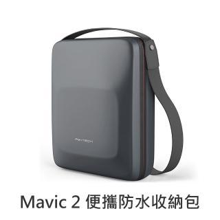 【PGYTECH】Mavic 2 便攜防水收納手提包/肩背包