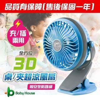 【SIMEI】3D全方位推車夾扇 嬰兒風扇(桌扇 超涼風扇 保固一年)