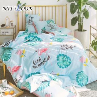 【MIT iLook】法式柔滑天絲3M吸濕排汗床包枕套組 或 夏涼被1件(單/雙/加大/夏涼被/任選)